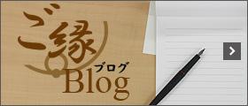 ご縁ブログ